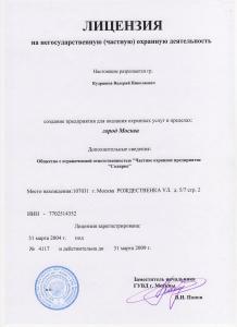 Лицензия  Solyris