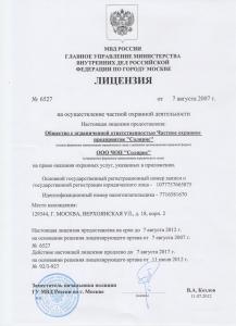 S+ Лицензия