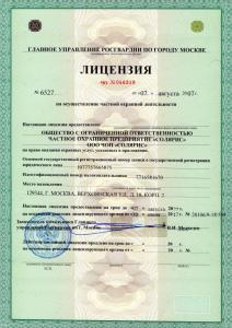 ЧОП  Солярис  2022  лизенция  №  6527