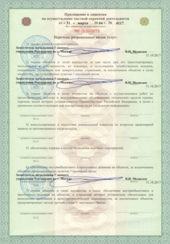 Лицензия  Solyris (приложение)